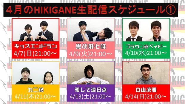 4月のヒキガネ配信スケジュール①