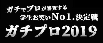 ガヂでプロが審査する学生芸人No.1決定戦 ガチプロ2019
