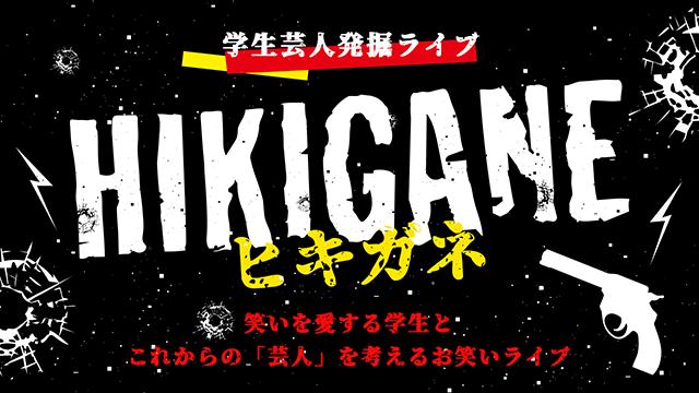 学生芸人発掘ライブ「HIKIGANE」